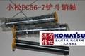 21W-70-41370 Komatsu Bushing PC60-7