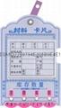 PVC材料卡片