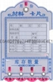 PVC月份材料卡片