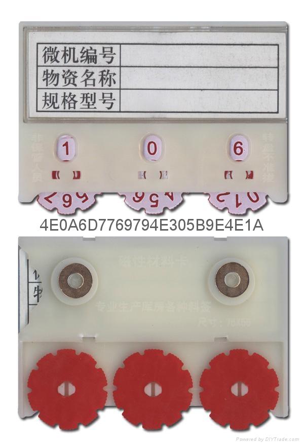 磁性材料卡 2