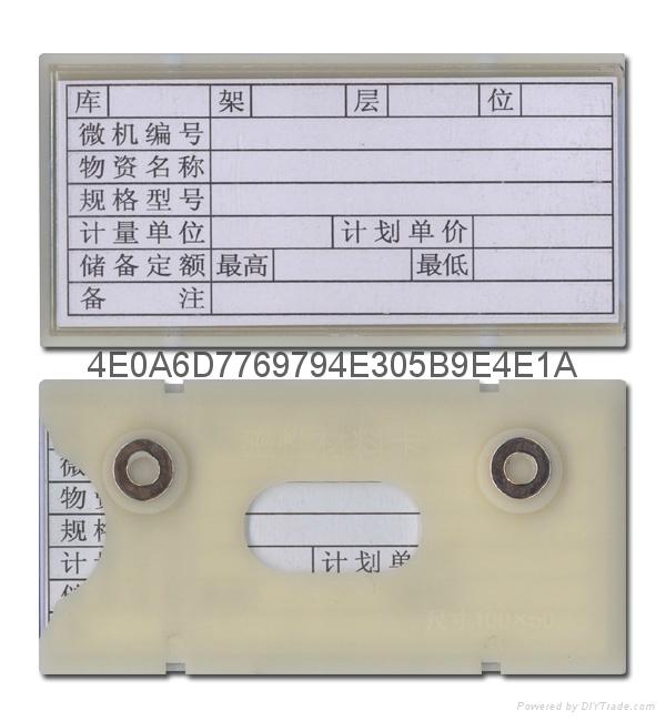 磁性材料卡 4