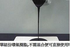 单组份环氧树脂