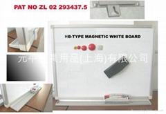 HB 白板