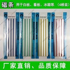 长21cm条形磁条 教学家用办公专用磁铁 多色 宽1.5CM厚0.65CM批发
