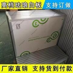 優質琺瑯白板廠家 辦公挂式白板寫字板鋁合金鍍鋅白板訂做90*120