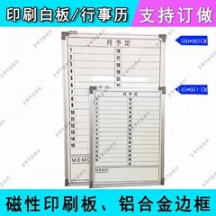 印刷計劃板月曆寫字板繁簡體看板