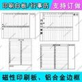 印刷計劃板月曆寫字板繁簡體看板寫字板 2