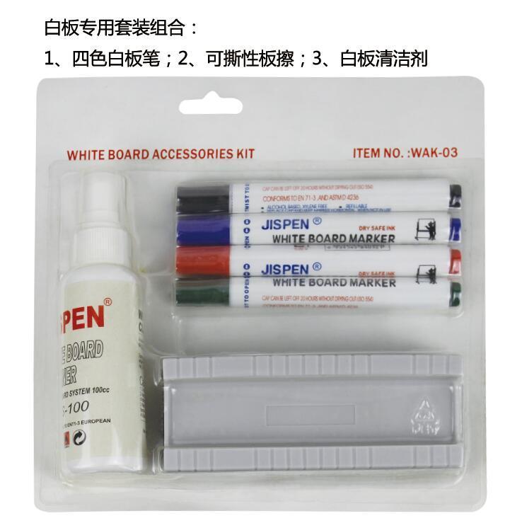 白板套件(板擦+白板笔+清洁液) 1