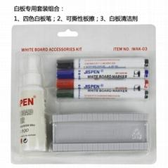 白板套件(板擦+白板笔+清洁液)