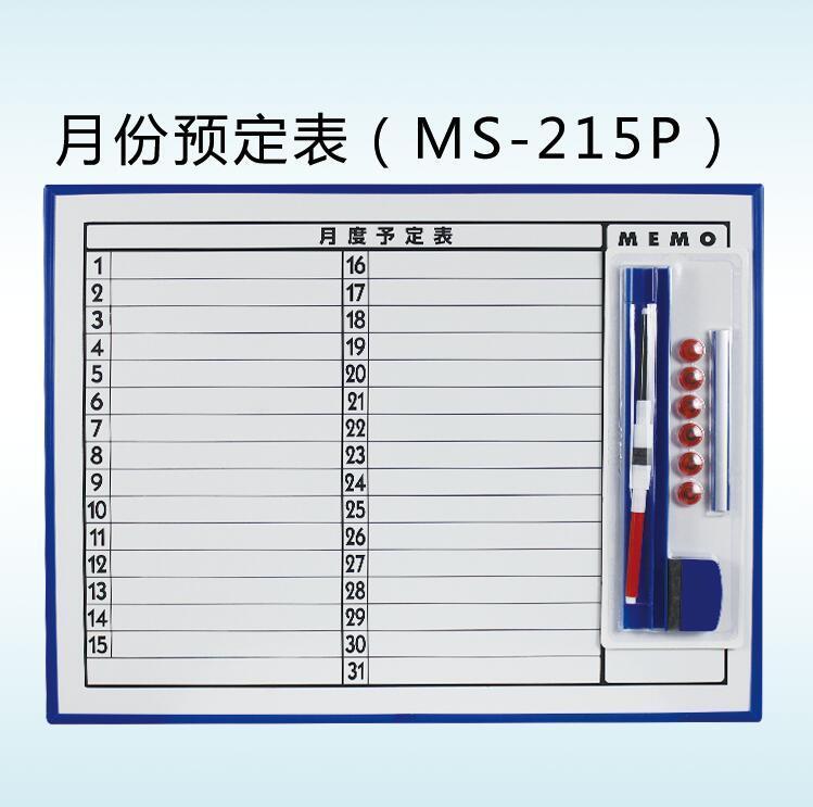 MS-215P 月份行事曆寫字板 1