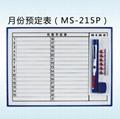 MS-215P 月份行事曆