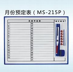 MS-215P 月份行事曆寫字板