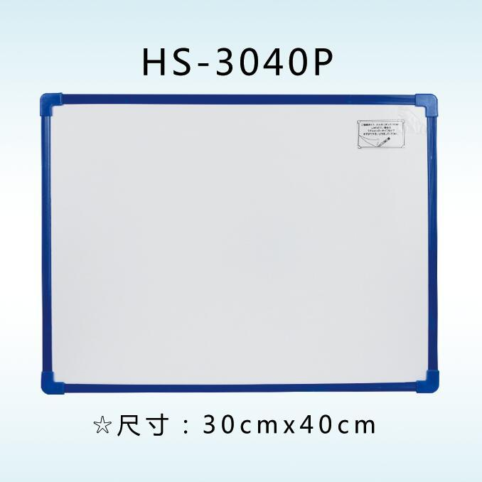 HS-3040P 白板写字板