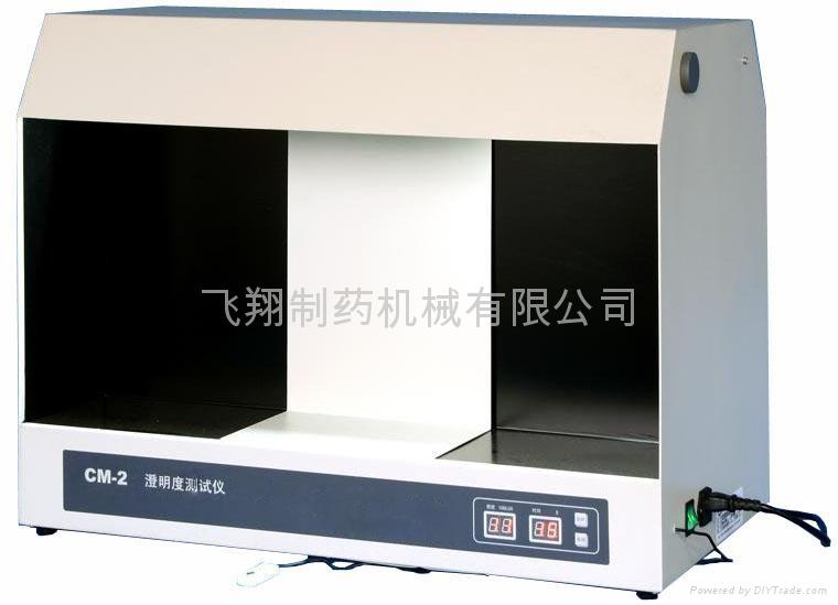 CM-2 澄明度測試儀 1