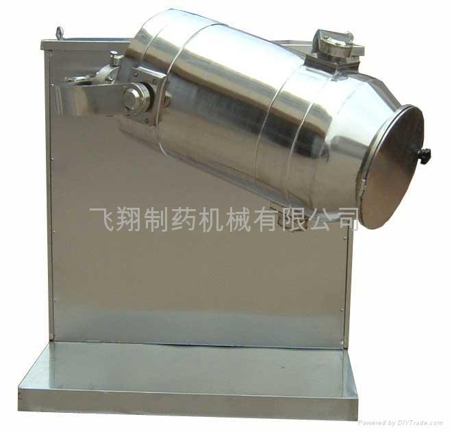 SYH-15 三维混合机 1