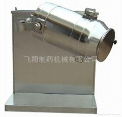 SYH-15 三维混合机