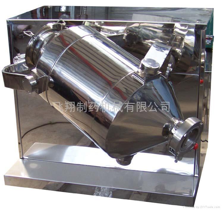 SYH-15 三维混合机 2