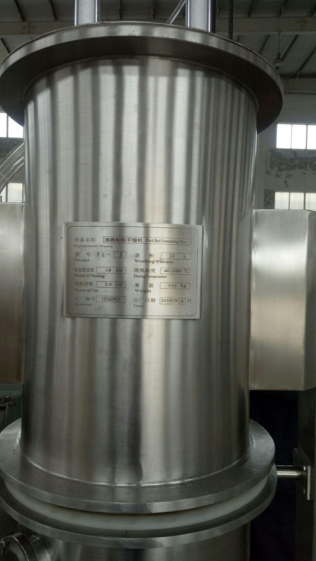 實驗室型沸騰制粒乾燥機 3