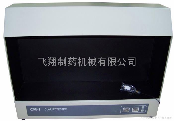 CM-1 澄明度測試儀 1