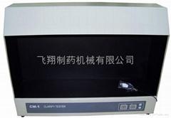 CM-1 澄明度测试仪