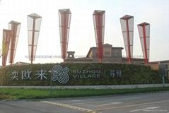 蘇州植物牆