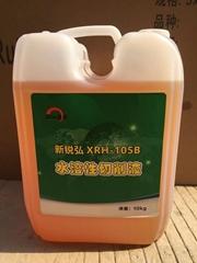 水溶性切削液XRH-105B