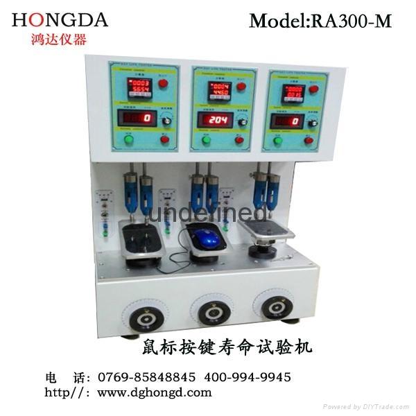 东莞鸿达鼠标按键寿命机RA300-M  1