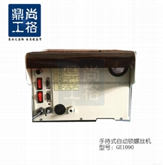 Hand held automatic screw machine