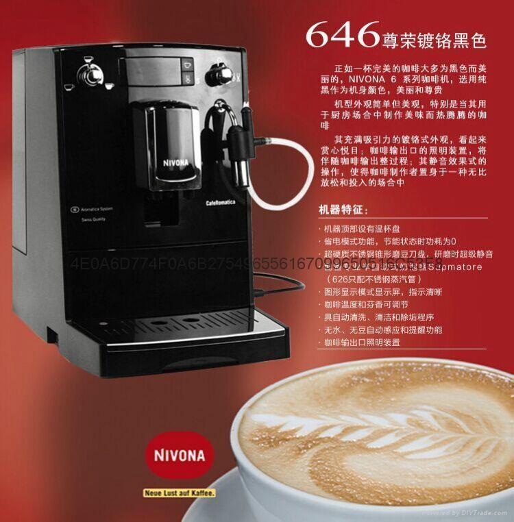 NIVONA尼维娜NICR646意式全自动咖啡机 磨豆 5
