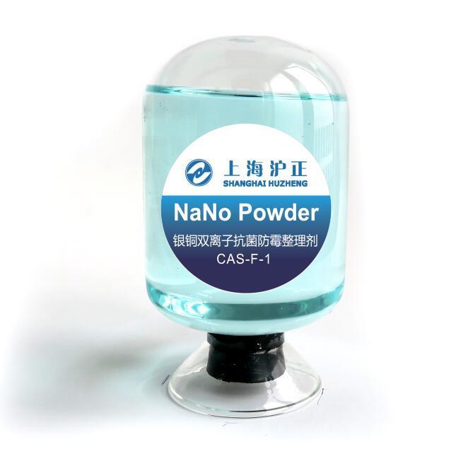 上海滬正銀銅雙離子抗菌防霉防臭整理劑 1