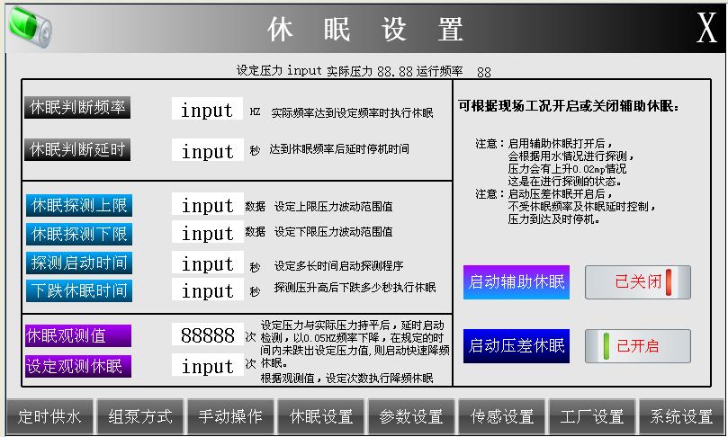 ZJ-3供水控制器說明書v1.3 2