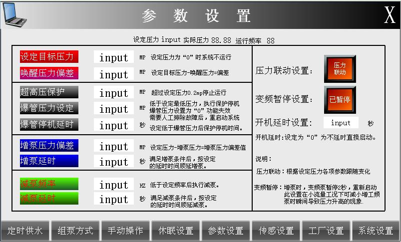 ZJ-3供水控制器說明書v1.3 5