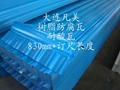 化工廠耐強酸碱腐蝕瓦板 3