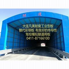 駕校模擬隧道用板UPVC波浪板