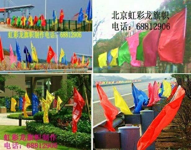节日彩旗 1