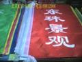 节日彩旗 2