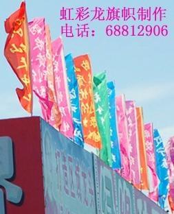 节日彩旗 5