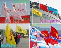 公司標誌旗