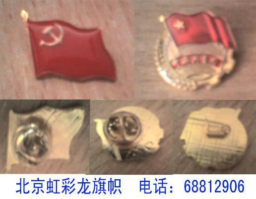 供应党徽 1