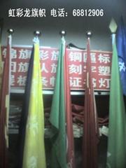 办公室旗杆