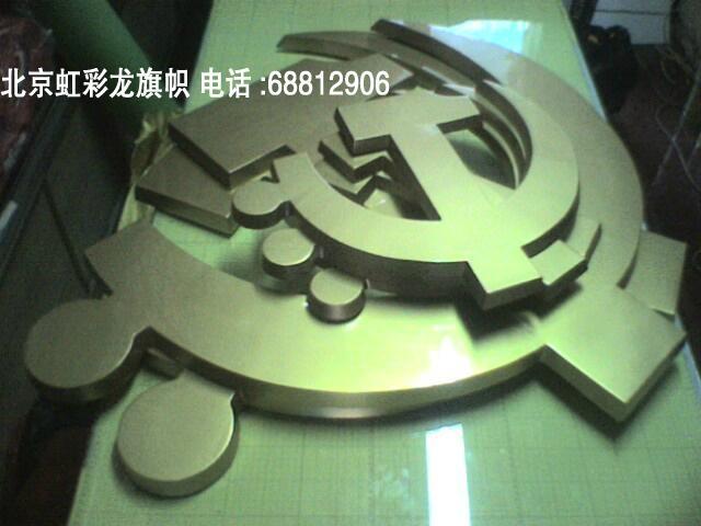 会场会议党徽徽章 5