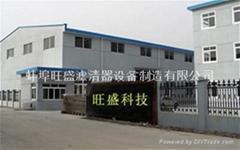 蚌埠市旺盛滤清器设备制造有限公司
