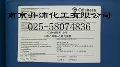 塞拉尼斯VAE乳液 CP149