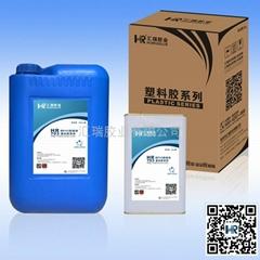 PVC输送带胶水