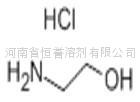 乙醇胺盐酸盐 1