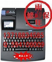 硕方TP66i套管打字机