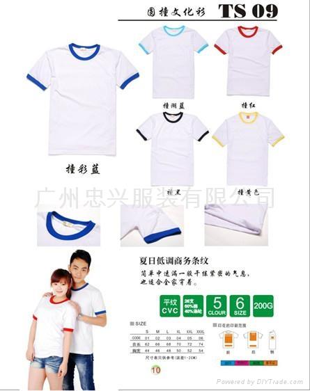 白云区厂家专业定做T恤衫 3