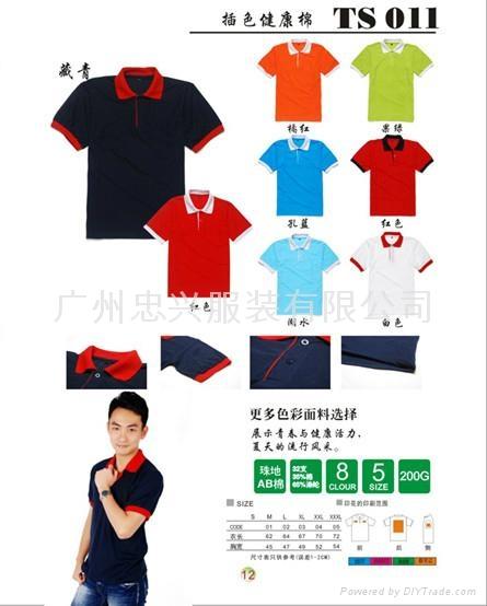 白云区厂家专业定做T恤衫 5