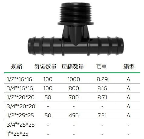 Plastic Bypass Thread Tee Barb Connector Fittings For Irrigaion Pipe