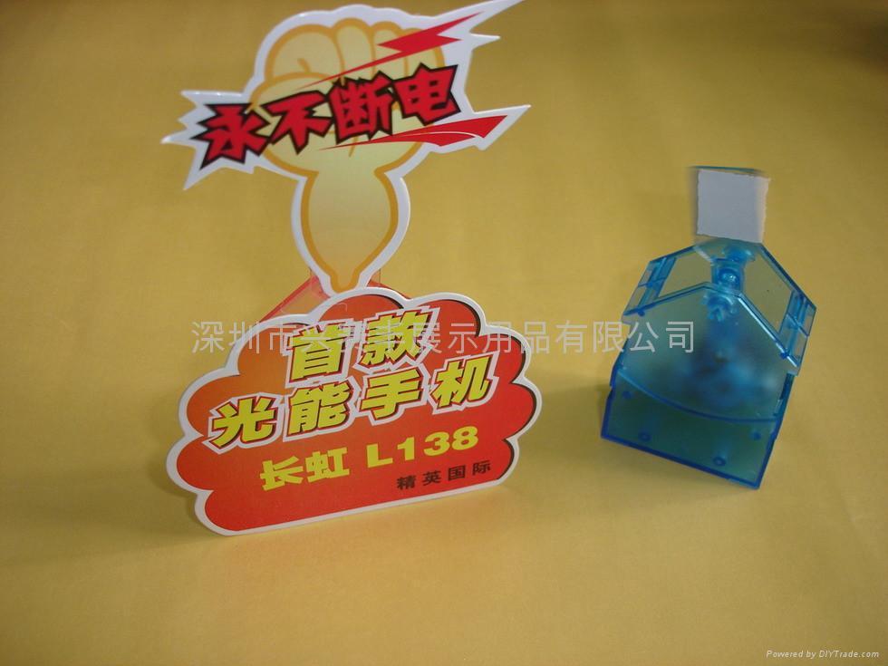POP電池廣告小號搖擺器 3